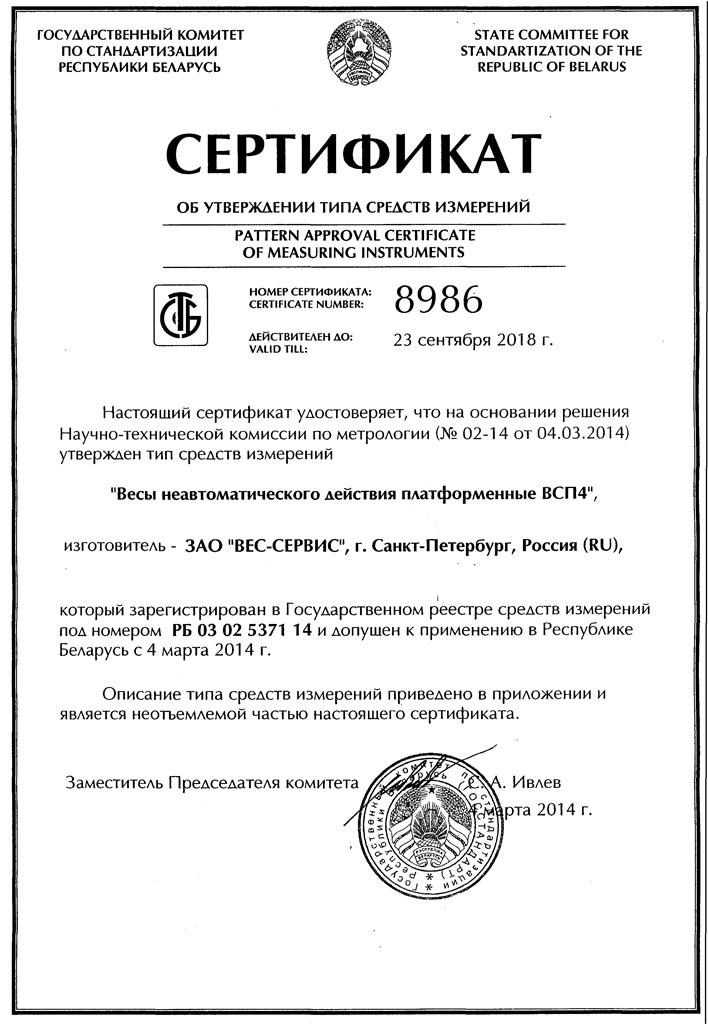 ВСП4-1 РБ.jpg