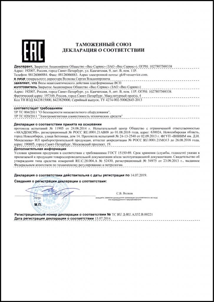 Декларация о соответствии ВСП