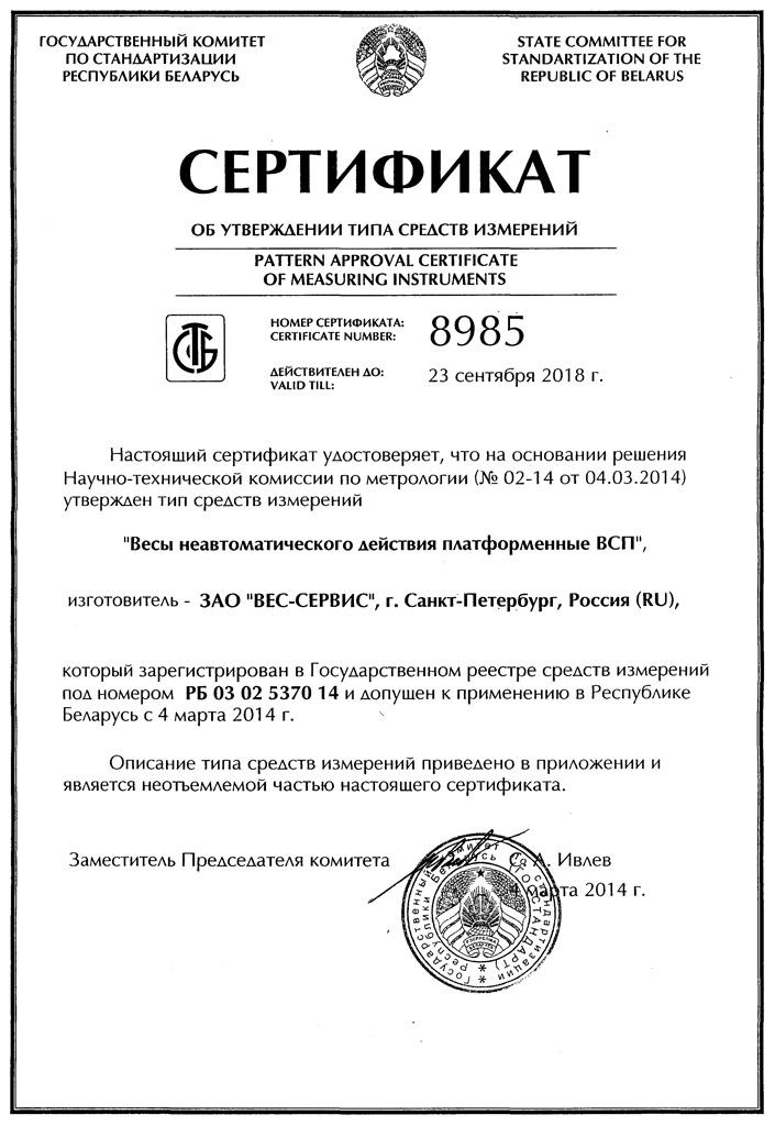 ВСП-1 РБ.jpg
